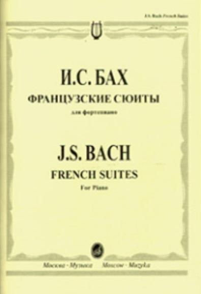 купить Бах И. Французские сюиты для фортепиано по цене 418 рублей