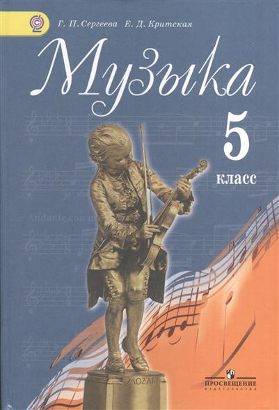 Музыка. 5 класс. Учебник для общеобразовательных учреждений. 2-е издание