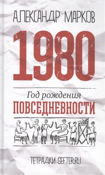 Книга 1980: год рождения повседневности. Марков А.