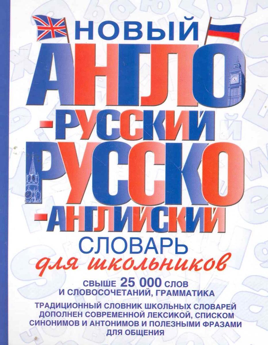 Новый англо-рус. и рус.-англ. словарь для школьников