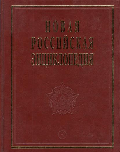 Новая Российская энциклопедия. Том XII (2). Орлеанская-Пермь