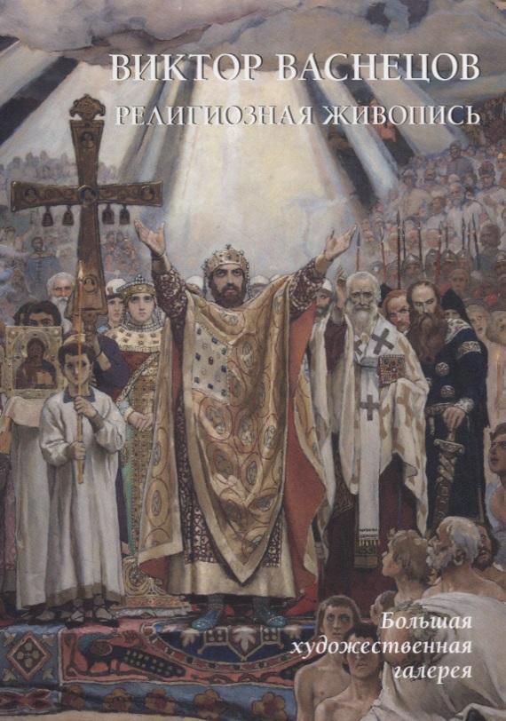Астахов Ю. Виктор Васнецов. Религиозная живопись ISBN: 9785779351911