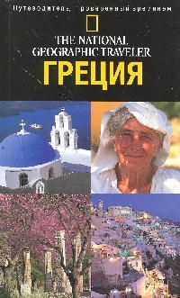 Джерард М. Путеводитель Греция ISBN: 9785170255078