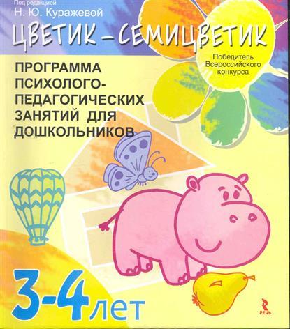 Цветик-семицветик Программа интеллект. Эмоц. И Вол. развития детей 3-4 лет