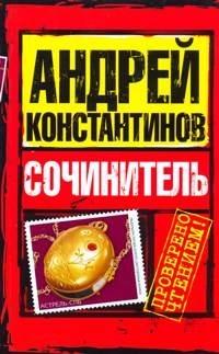 Константинов А. Сочинитель недорого