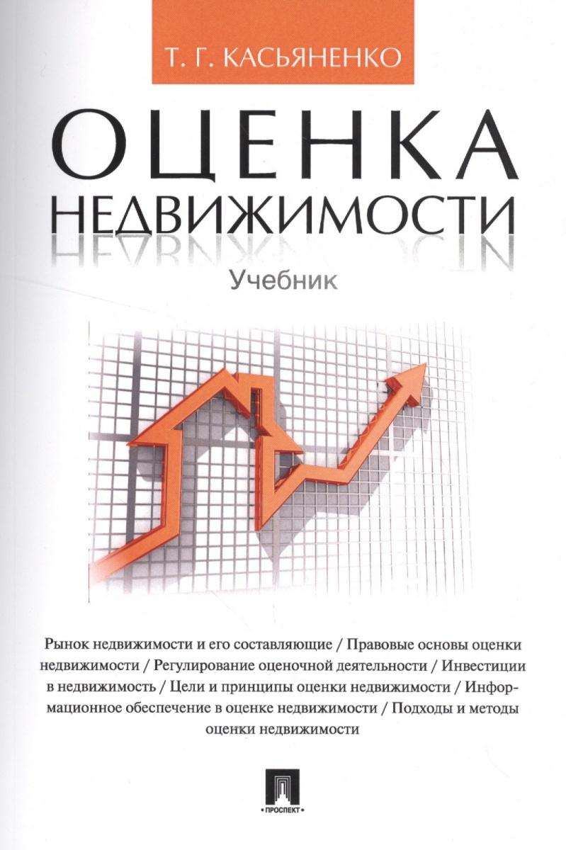 Касьяненко Т.: Оценка недвижимости. Учебник