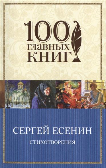 Есенин С. Стихотворения