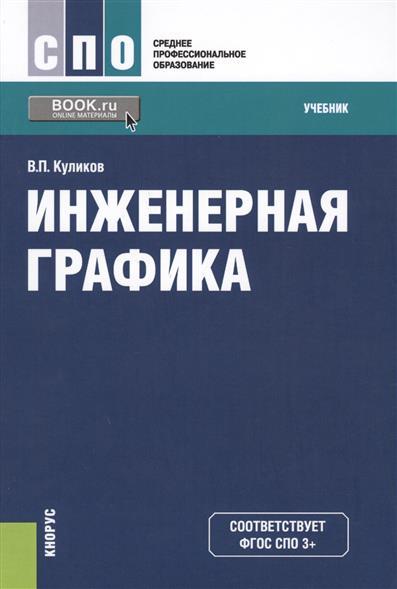 Куликов В. Инженерная графика. Учебник ISBN: 9785406048856 н в семенова инженерная графика