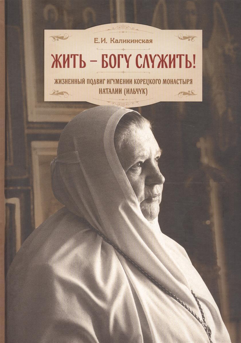 Жить - Богу служить! Жизненный подвиг игумении Корецкого монастыря Наталии (Ильчук)