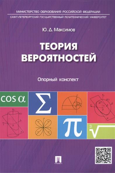 Максимов Ю. Теория вероятностей: Опорный конспект ищенко ю теория юви