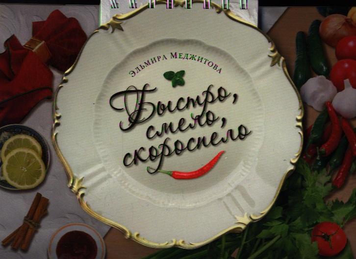 Фото - Меджитова Э. Быстро, смело, скороспело меджитова э вкус праздничной кухни