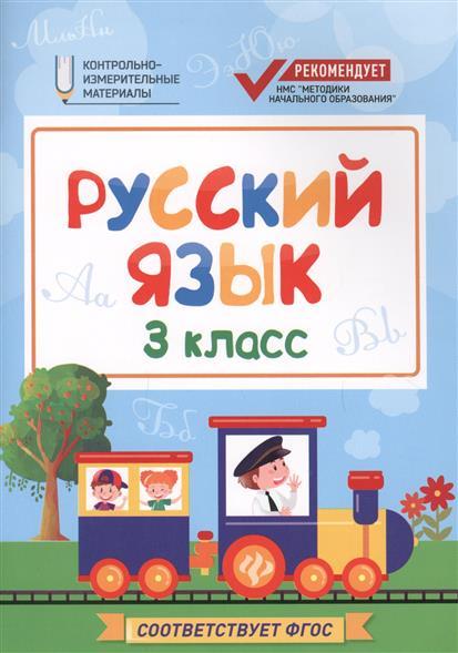 Хуснутдинова Ф.: Русский язык. 3 класс
