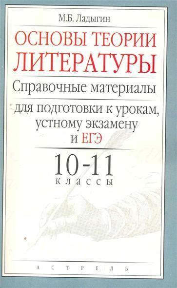 ЕГЭ Основы теории литературы 10-11 кл.