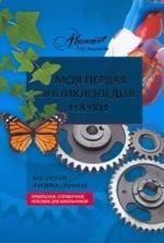 Моя первая энциклопедия науки Биология Физика Химия
