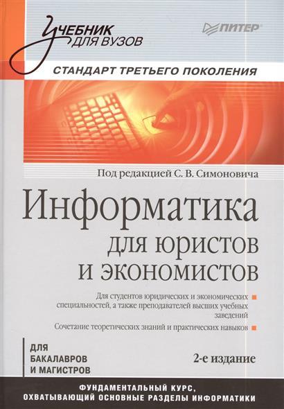 Информатика для юристов и экономистов. Для бакалавров и магистров. 2-е издание