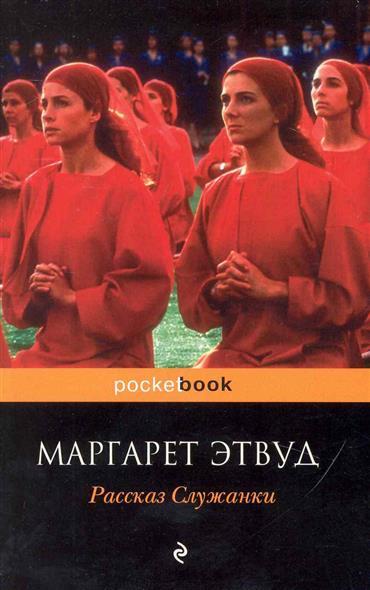 Этвуд М. Рассказ Служанки служанки