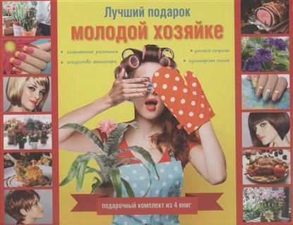 Лучший подарок молодой хозяйке (комплект из 4 книг)