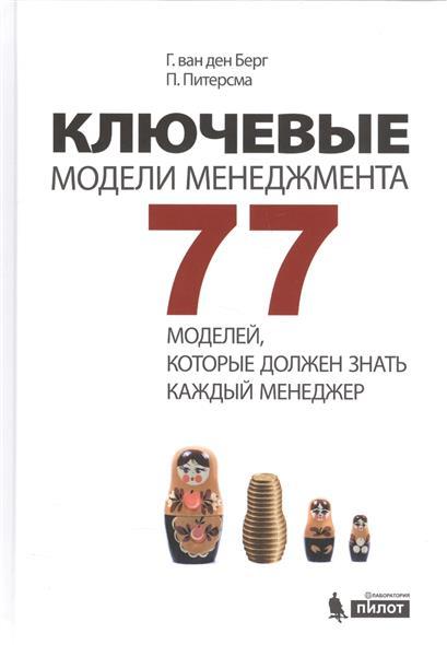 Ван Ден Берг., Питерсма П. Ключевые модели менеджмента. 77 моделей, которые должен знать каждый менеджер каждый мальчик должен знать