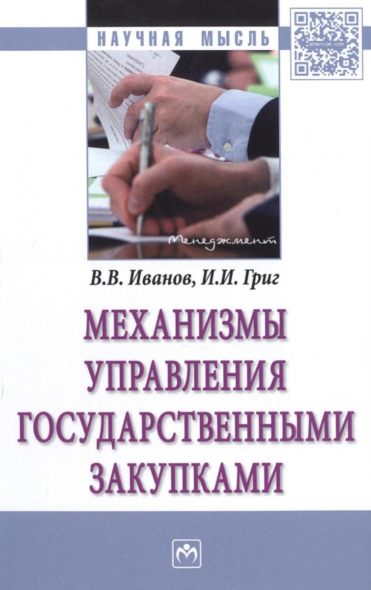 купить Иванов В., Григ И. Механизмы управления государственными закупками по цене 701 рублей
