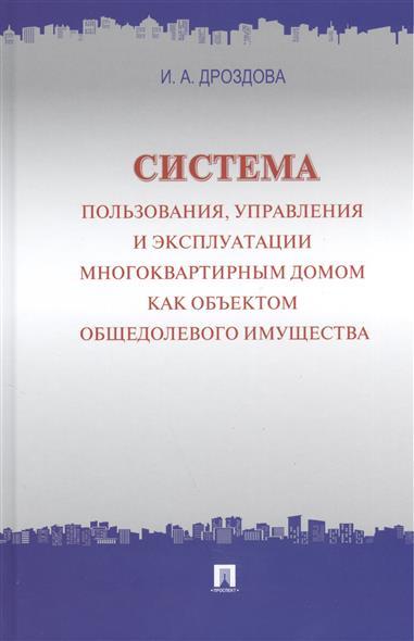 Дроздова И. Система пользования, управления и эксплуатации многоквартирным домом как объектом общедолевого имущества