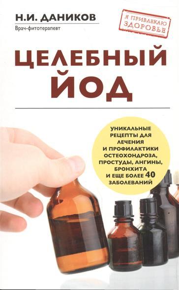 Даников Н. Целебный йод