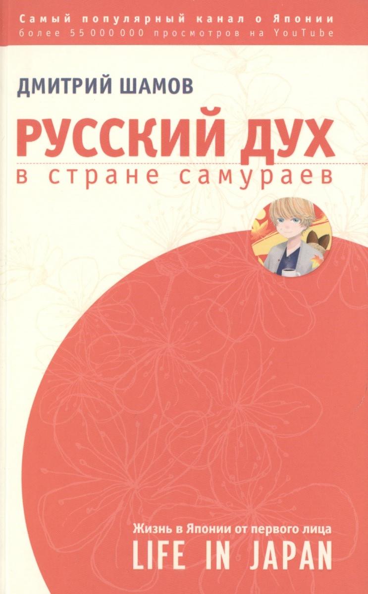 Шамов Д. Русский дух в стране