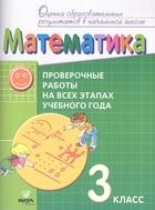 Метематика. 3 класс. Проверочные работы на всех этапах учебного года. Пособие для учащихся