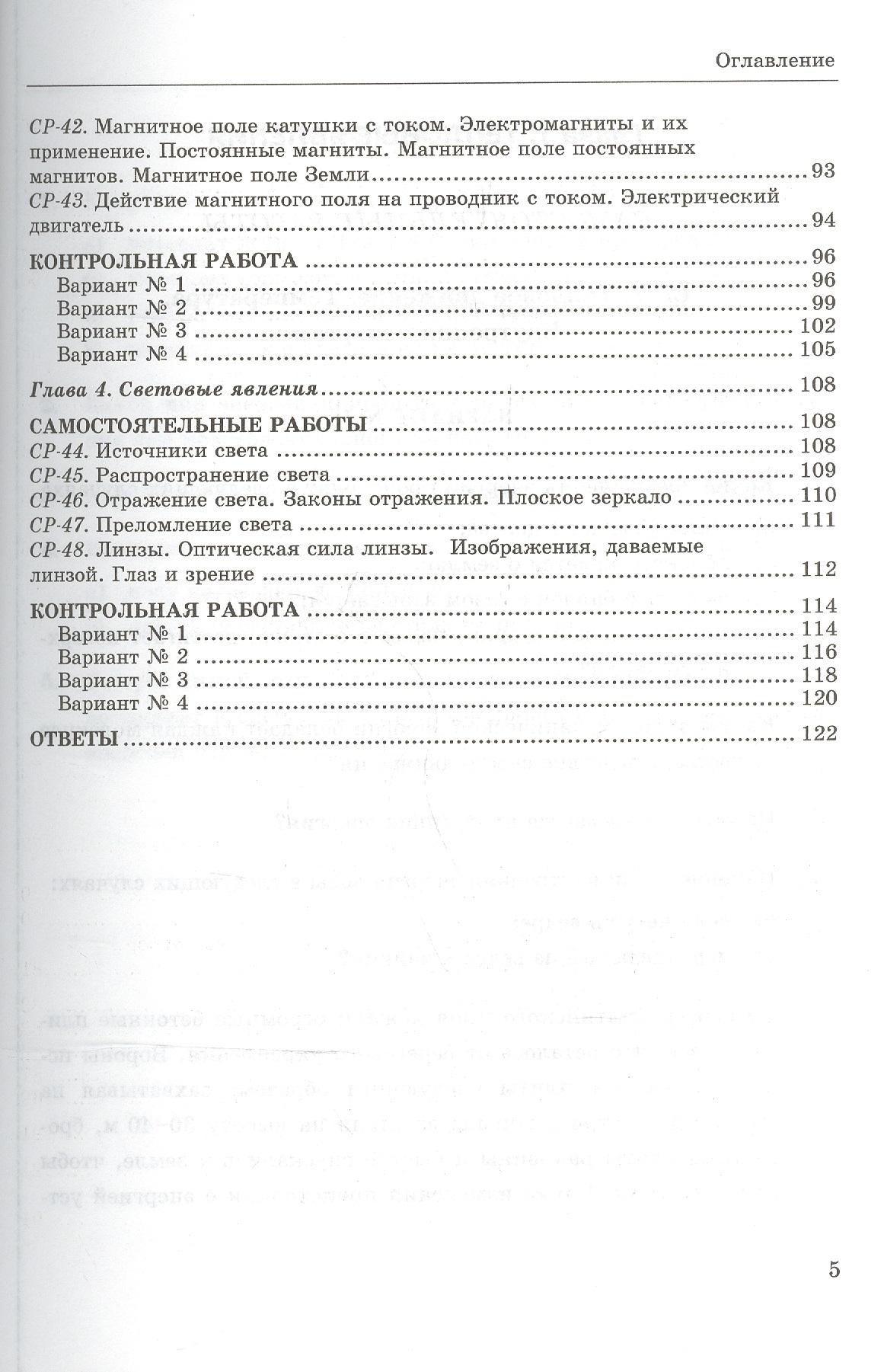 Русский язык 8 класс тесты в 2-х ч книгина м.п скачать