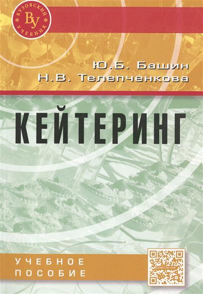 Башин Ю., Телепченкова Н. Кейтеринг. Учебное пособие цена
