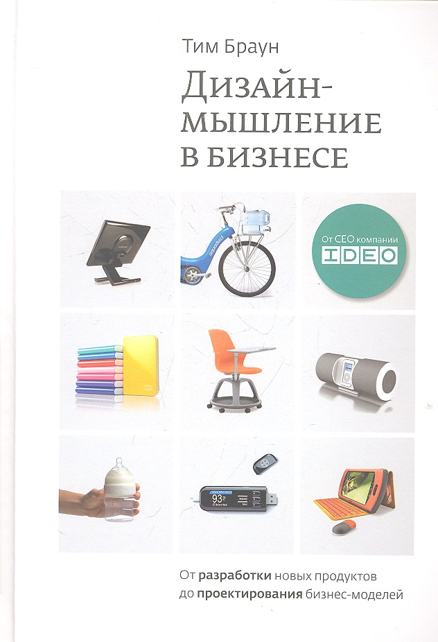 Браун Т. Дизайн-мышление. От разработки новых продуктов до проектирования бизнес-моделей deli гастроном 3186 бизнес офис кожа блокнот конференц зал notebook 25k 160 е браун