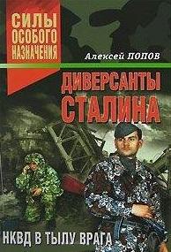 Диверсанты Сталина НКВД в тылу врага