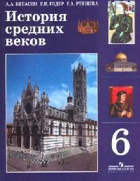 Вигасин А. История средних веков 6 кл Учебник