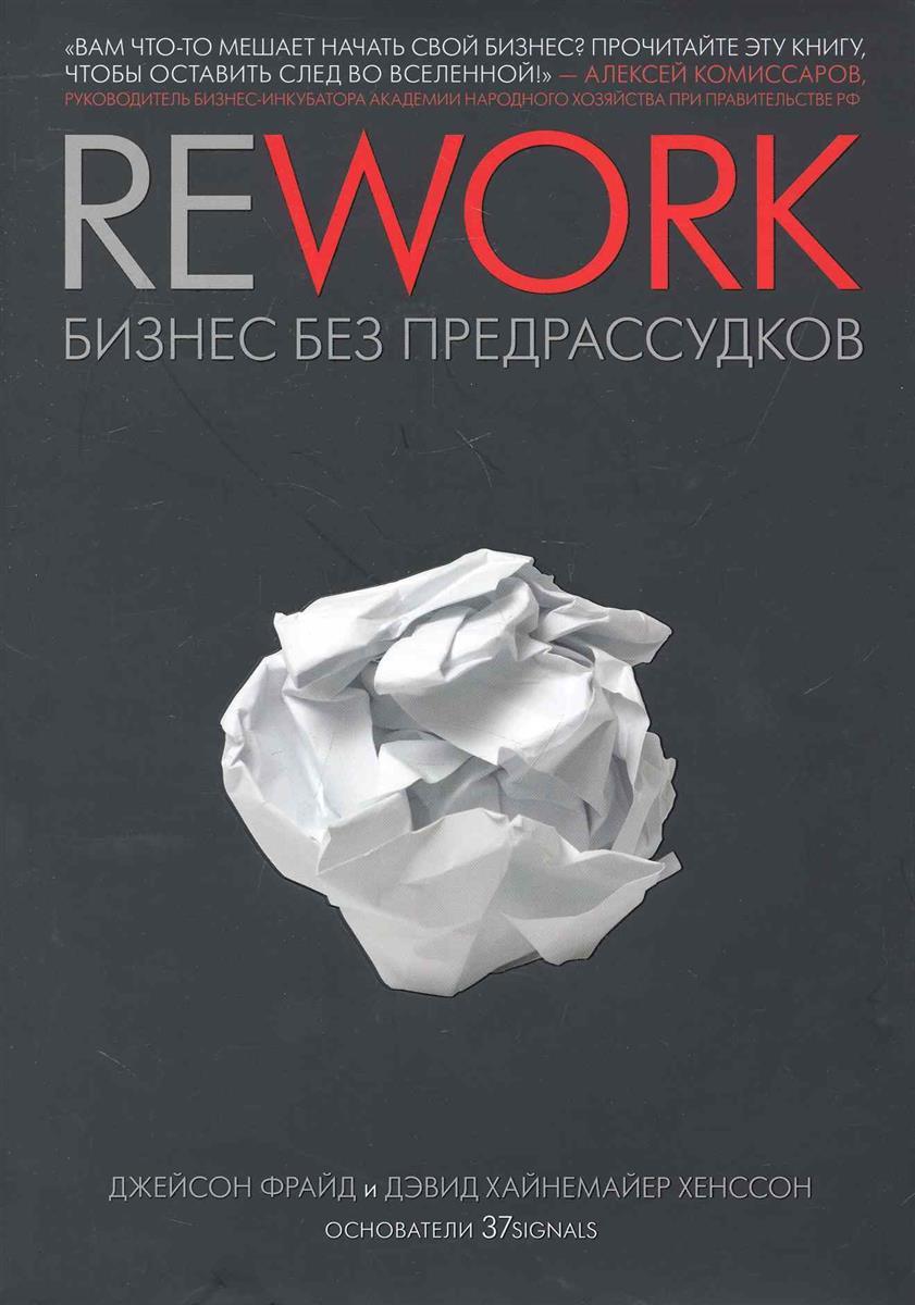 Фрайд Дж., Хенссон Д. Rework Бизнес без предрассудков