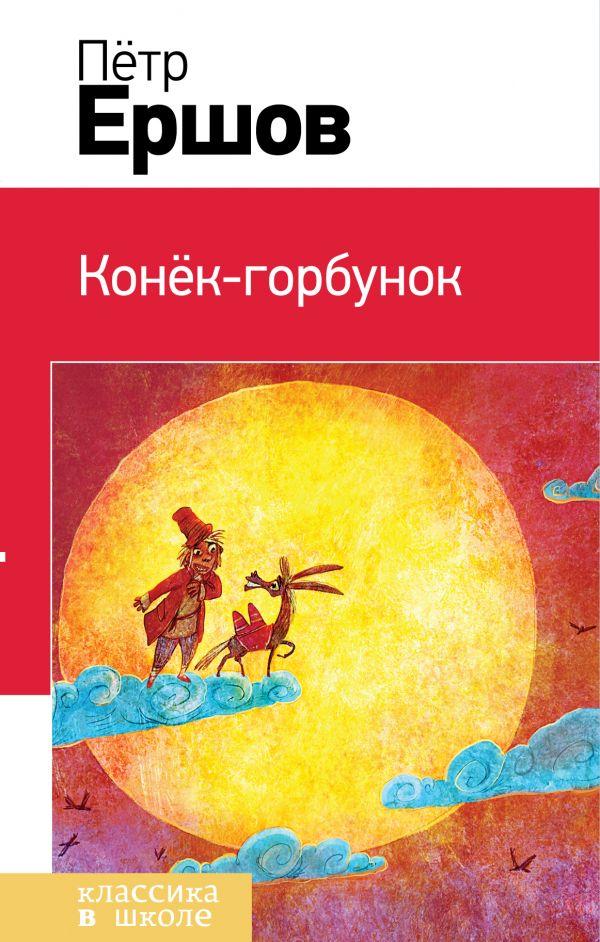 Ершов П. Конек-горбунок петр ершов конек горбунок