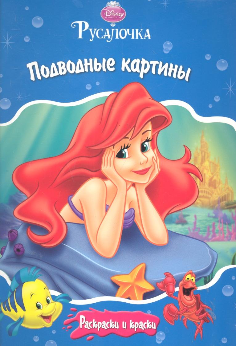 Токарева Е. (ред.) Р Русалочка Подводные картины ISBN: 9785953960502 токарева е бемби
