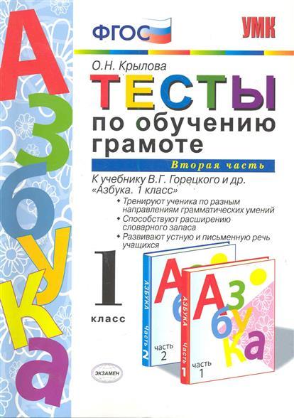 Крылова О.: Тесты по обучению грамоте 1 кл Ч. 2