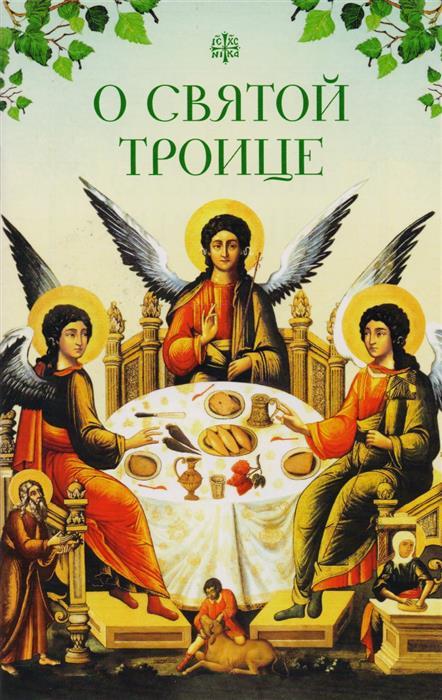 Копяткевич Т. (сост.) О Святой Троице