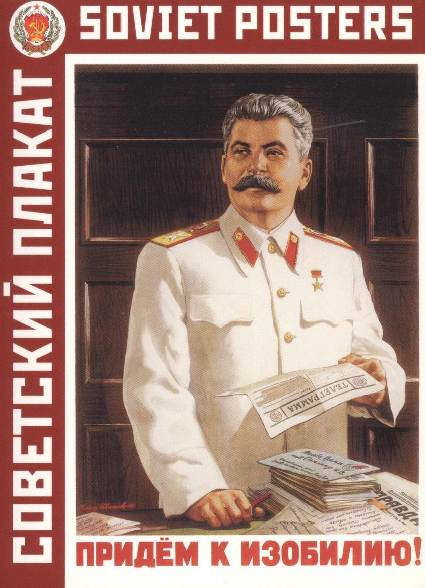 "Набор открыток ""Советский плакат"""