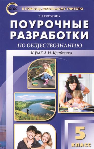 Поурочные разработки по обществознанию. К учебнику А.И. Кравченко (М.: Русское слово). 5 класс