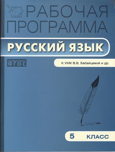 Рабочая программа по русскому языку. 5 класс. По программе В.В. Бабайцевой и др.
