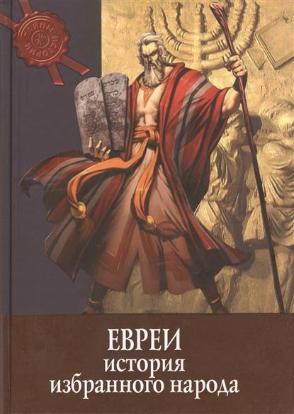 Черинотти А. (ред.) Евреи. История избранного народа