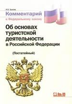 Комм. к ФЗ Об основах тур. деятельности в РФ