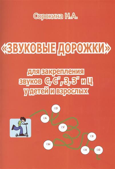"""""""Звуковые дорожки"""" для закрепления звуков С, С`, З, З` и Ц у детей и взрослых"""