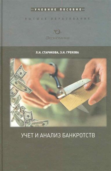 Учет и анализ банкротств Уч. пос.