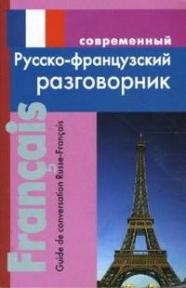 Григорян И. Современный русско-французский разговорник автор не указан иллюстрированный русско французский разговорник путеводитель