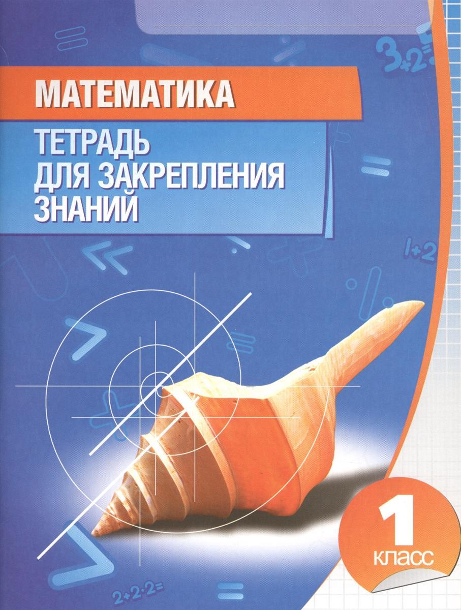 Математика 1 кл Тетрадь для закрепл. знаний