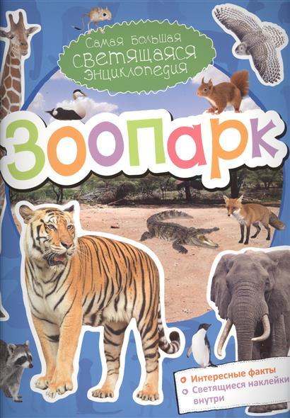 Шигарова Ю. (сост.) Зоопарк. Интересные факты. Светящиеся наклейки внутри