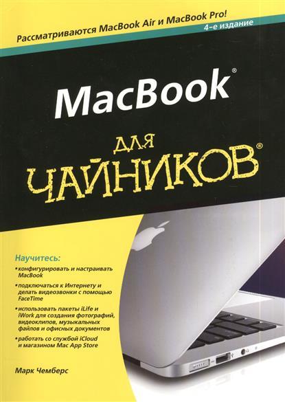 Чемберс М. MacBook для чайников. 4-е издание бучентуф амин арабский язык для чайников 2 е издание