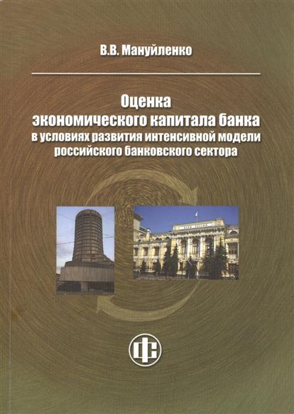 Мануйленко В. Оценка экономического капитала банка в условиях развития интенсивной модели российского банковского сектора