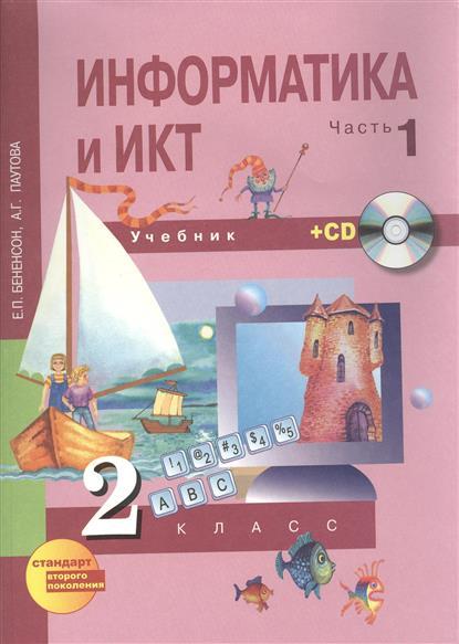 Информатика и ИКТ. 2 класс. Учебник в двух частях. Часть 1. 3-е издание (+CD)